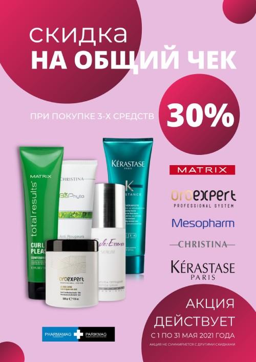 Parikmag & Pharmamag